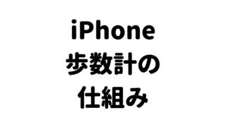 計 仕組み 歩数 Iphone